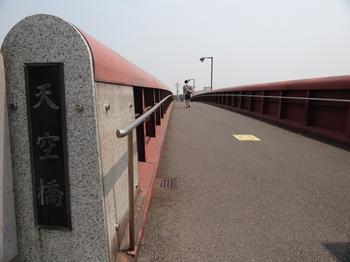 天空橋.png