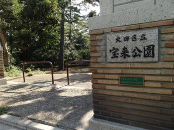 宝来公園1.png