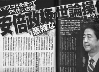 『実話BUNKAタブー』(2014年1月号)