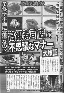 寿司のマナー.png