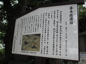 居木橋遺跡