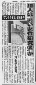 日刊ゲンダイ・アンネの日記.png