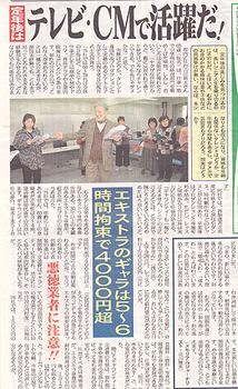 日刊ゲンダイ・エキストラ.png