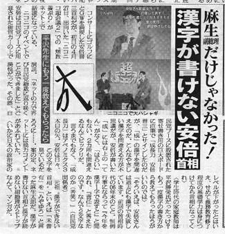 『日刊ゲンダイ』(5月8日付)より