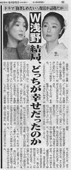日刊ゲンダイ・W浅野.png