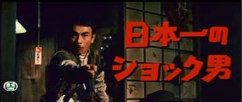 日本一のショック男タイトル