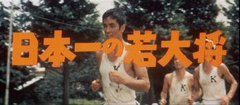 日本一の若大将