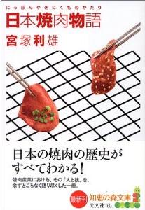 日本焼肉物語.png