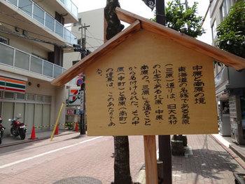 旧東海道説明書き.jpg