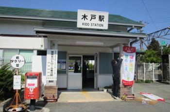木戸駅改札