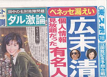 東京スポーツ7月16日付.png