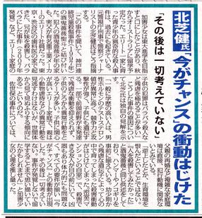 東京スポーツ・北芝健.png