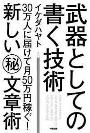 武器としての書く技術.jpg
