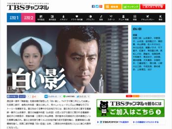 白い影TBS CS