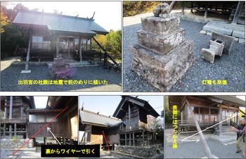 神社の被害
