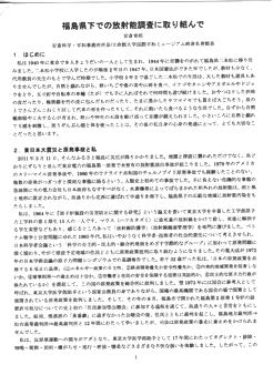 『福島県下での放射能調査に取り組んで』