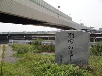 羽田の渡し跡.png