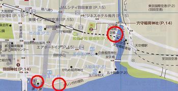 羽田訪問先.png
