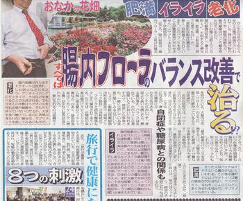 『日刊ゲンダイ』(5月6日付)