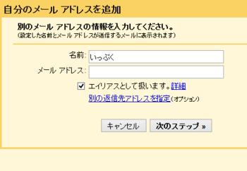 自分のメール アドレスを追加