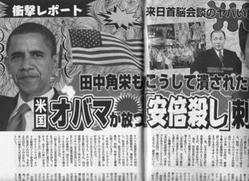 週刊大衆・オバマ.png