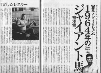 『週刊大衆』(2月17日号)より