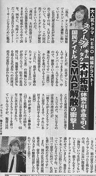 週刊大衆・SMAP.png