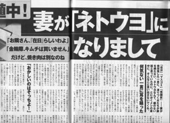 週刊現代・ネトウヨ.png