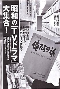 週刊現代・俺たちの旅.png