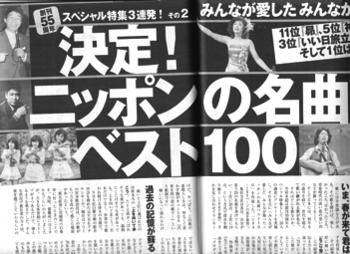 週刊現代・歌100.png
