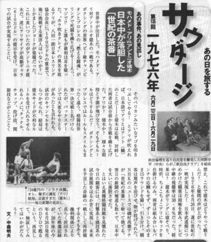 週刊現代・猪木対アリ.png