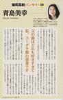 青島美幸の寄稿