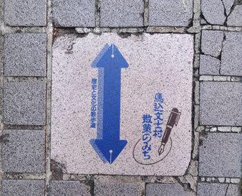 馬込文士村散策の道.jpg