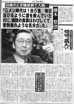 『日刊ゲンダイ』が藤木悠にインタビュー