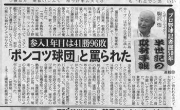 プロ野球記者歴50年半生記の取材手帳