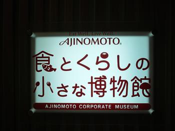 食とくらしの小さな博物館