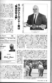 日本プロレス事件史 vol.9 ザ・抗争