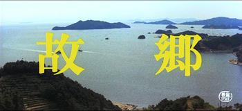 『故郷』(松竹)より