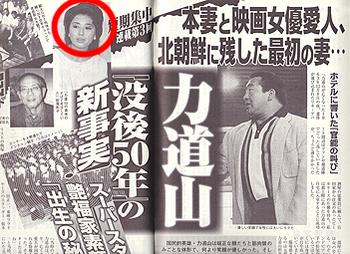 力道山の記事に載る松尾和子