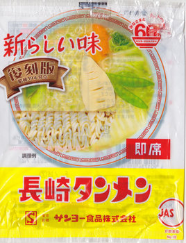 長崎タンメン、復刻版