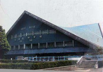 旧大田区立体育館