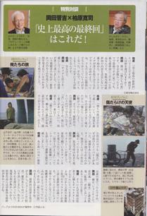 『週刊現代』(2015年1月17・24日号)より