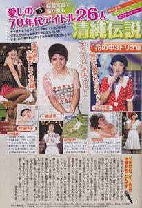 『週刊大衆』(3月11日号)