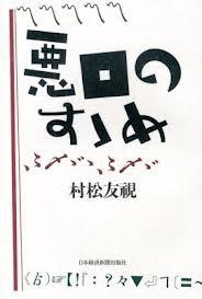 warukuchi.jpg