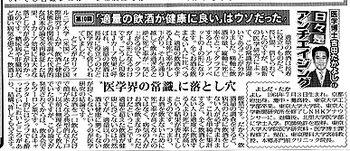 「東京スポーツ」(6月6日付)の「日々是アンチエイジング」